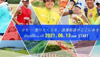 第5回JAL向津具ダブルマラソン