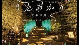 音信川うたあかり2021〜幻灯輪舞〜