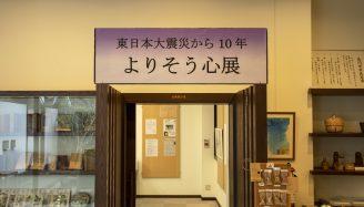 東日本大震災から10年 よりそう心展