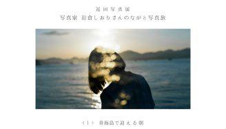 巡回写真展 写真家 岩倉しおりさんのながと写真旅<1>