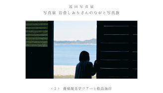 巡回写真展 写真家 岩倉しおりさんのながと写真旅<2>