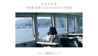 巡回写真展 写真家 岩倉しおりさんのながと写真旅<5>