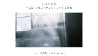 巡回写真展 写真家 岩倉しおりさんのながと写真旅<6>