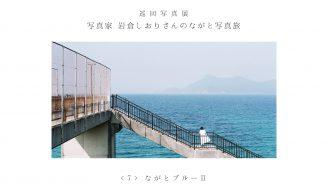 巡回写真展 写真家 岩倉しおりさんのながと写真旅<7>