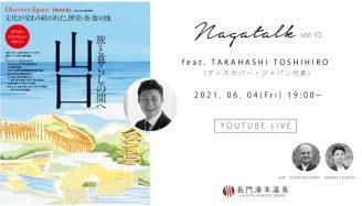 ながトークvol.10 feat. 高橋俊宏さん(ディスカバー・ジャパン)