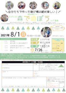 02-20210801チラシ森林体験ツアーのサムネイル