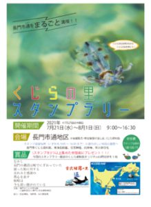 2021kujirastamp_nanaviのサムネイル