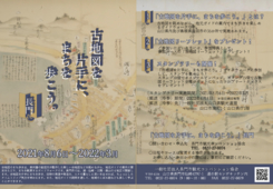 kochizu-pa2021のサムネイル
