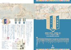 kochizu_pamphletのサムネイル