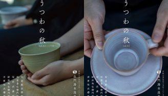 長門湯本温泉「うつわの秋 vol.02」