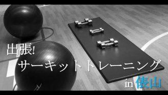 出張!サーキットトレーニングin俵山【参加者募集中】