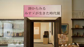 企画展「詩からみる みすゞが生きた時代展」