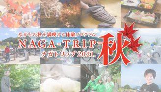 「ナガトリップ2021・秋」(長門ならではの観光体験プログラム)