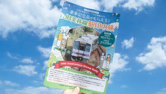 JR美祢線 駅印の旅