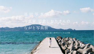 巡回写真展 写真家 岩倉しおりさんのながと写真旅<FINAL>