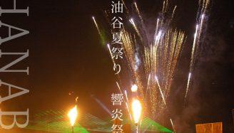 第47回油谷夏まつり 響炎祭(雨天の場合、花火のみ翌日に順延)