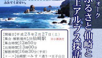 JRふれあいウォーク みすゞのふるさと仙崎と海上アルプス探訪