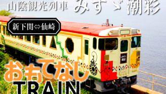 「山陰観光列車みすゞ潮彩」おもてなしTRAIN