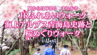 JRふれあいウォーク 海上アルプス青海島 史跡と桜めぐりウォーク