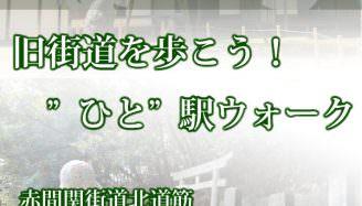"""JRふれあいウォーク「旧街道を歩こう!""""ひと""""駅ウォーク」"""