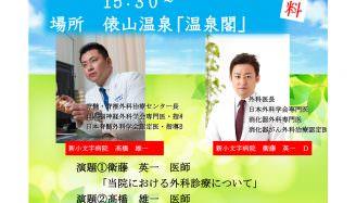 俵山温泉「夏季健康講座」