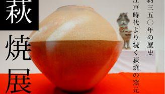 江戸時代より350年の歴史を紡ぐ 萩焼の窯元が贈る「萩焼展」