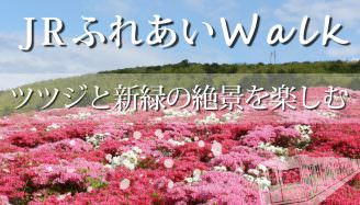 JRふれあいウォーク ツツジと新緑の絶景を楽しむ!