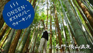 ONSEN・ガストロノミーウォーキング IN 長門・俵山温泉